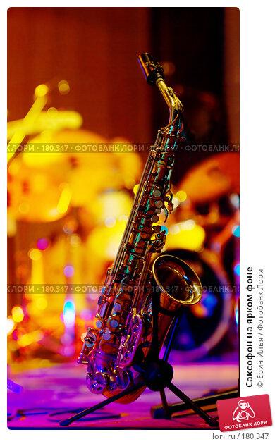 Саксофон на ярком фоне, фото № 180347, снято 9 ноября 2007 г. (c) Ерин Илья / Фотобанк Лори