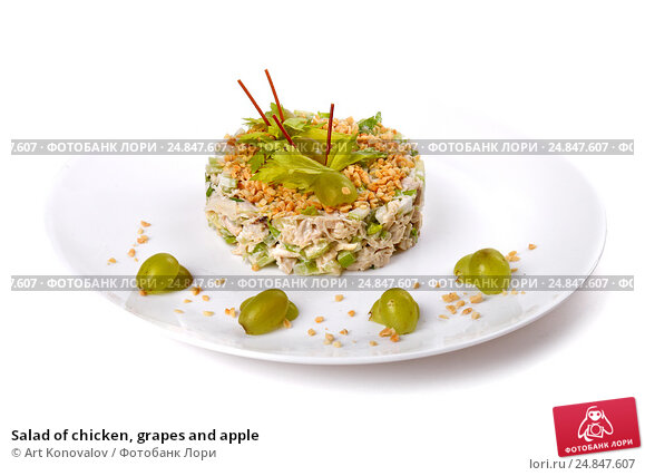 Купить «Salad of chicken, grapes and apple», фото № 24847607, снято 8 января 2017 г. (c) Art Konovalov / Фотобанк Лори