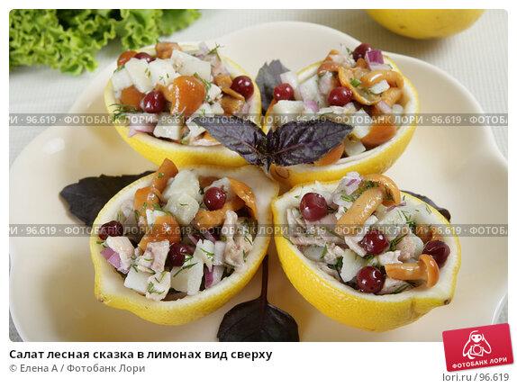 Салат лесная сказка в лимонах вид сверху, фото № 96619, снято 18 июня 2007 г. (c) Елена А / Фотобанк Лори