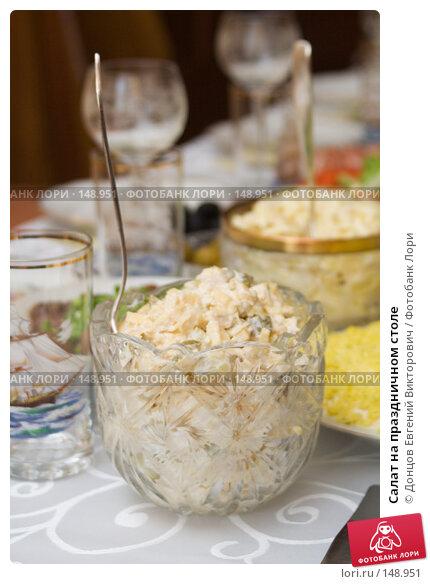 Салат на праздничном столе, фото № 148951, снято 15 декабря 2007 г. (c) Донцов Евгений Викторович / Фотобанк Лори