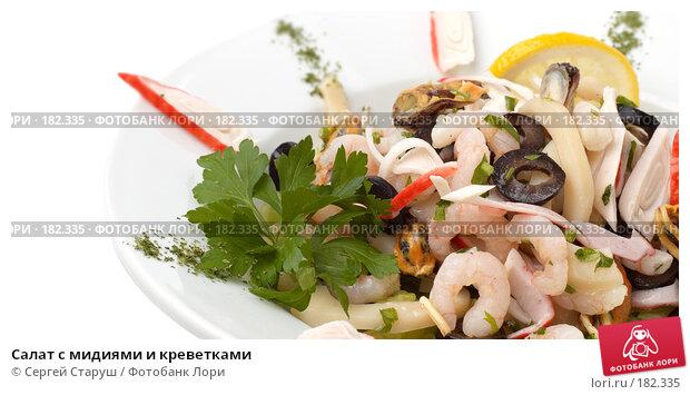 Салат с мидиями и креветками, фото № 182335, снято 18 января 2008 г. (c) Сергей Старуш / Фотобанк Лори