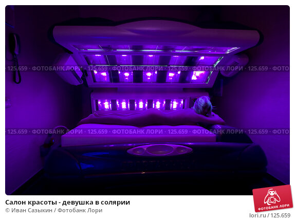 Салон красоты - девушка в солярии, фото № 125659, снято 12 января 2006 г. (c) Иван Сазыкин / Фотобанк Лори