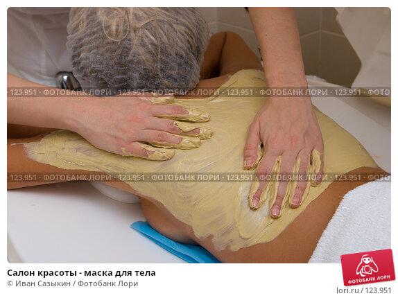 Салон красоты - маска для тела, фото № 123951, снято 12 января 2006 г. (c) Иван Сазыкин / Фотобанк Лори