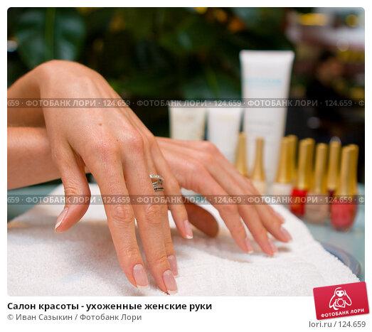 Салон красоты - ухоженные женские руки, фото № 124659, снято 12 января 2006 г. (c) Иван Сазыкин / Фотобанк Лори