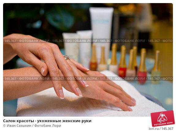 Купить «Салон красоты - ухоженные женские руки», фото № 145367, снято 12 января 2006 г. (c) Иван Сазыкин / Фотобанк Лори