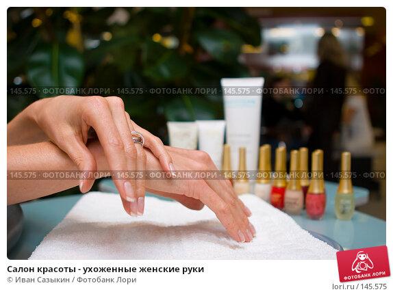 Салон красоты - ухоженные женские руки, фото № 145575, снято 12 января 2006 г. (c) Иван Сазыкин / Фотобанк Лори