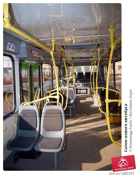 Салон нового автобуса, фото № 255571, снято 26 марта 2017 г. (c) Александр Fanfo / Фотобанк Лори
