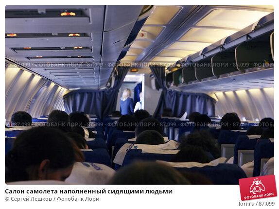 Салон самолета наполненный сидящими людьми, фото № 87099, снято 27 декабря 2007 г. (c) Сергей Лешков / Фотобанк Лори