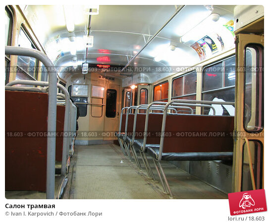 Салон трамвая, фото № 18603, снято 5 ноября 2006 г. (c) Ivan I. Karpovich / Фотобанк Лори