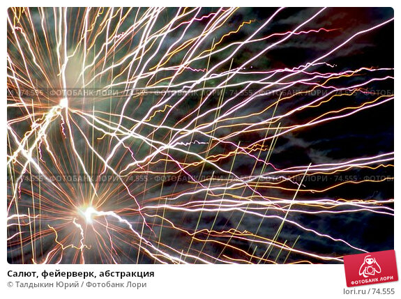 Салют, фейерверк, абстракция, фото № 74555, снято 10 декабря 2016 г. (c) Талдыкин Юрий / Фотобанк Лори