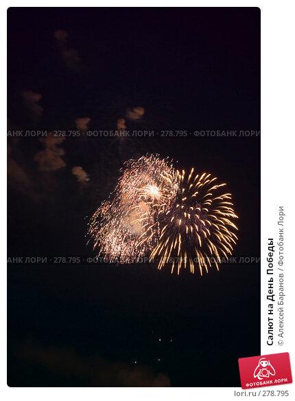 Салют на День Победы, фото № 278795, снято 9 мая 2008 г. (c) Алексей Баранов / Фотобанк Лори