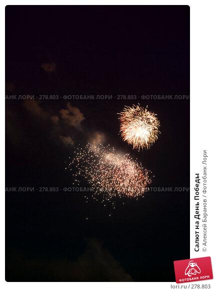 Салют на День Победы, фото № 278803, снято 9 мая 2008 г. (c) Алексей Баранов / Фотобанк Лори