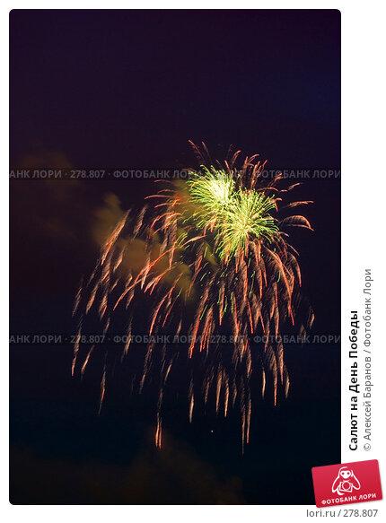 Салют на День Победы, фото № 278807, снято 9 мая 2008 г. (c) Алексей Баранов / Фотобанк Лори