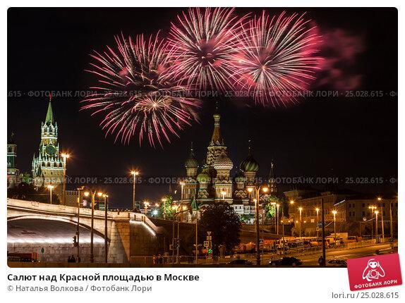 Купить «Салют над Красной площадью в Москве», фото № 25028615, снято 10 сентября 2016 г. (c) Наталья Волкова / Фотобанк Лори