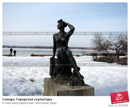 Купить «Самара. Городская скульптура», фото № 219635, снято 9 марта 2008 г. (c) Светлана Кириллова / Фотобанк Лори