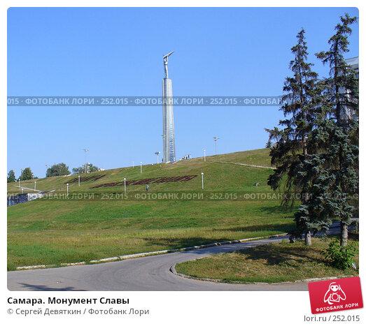 Самара. Монумент Славы, фото № 252015, снято 19 августа 2007 г. (c) Сергей Девяткин / Фотобанк Лори
