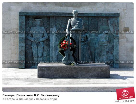 Самара. Памятник В.С. Высоцкому, фото № 284187, снято 11 мая 2008 г. (c) Светлана Кириллова / Фотобанк Лори