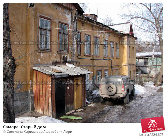 Самара. Старый дом, фото № 224607, снято 9 марта 2008 г. (c) Светлана Кириллова / Фотобанк Лори