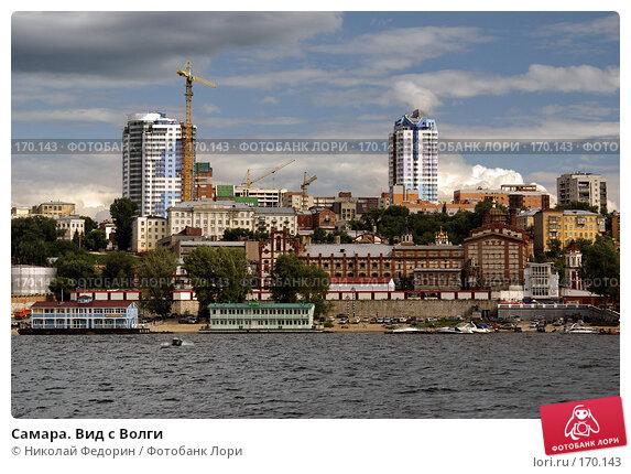Самара. Вид с Волги, фото № 170143, снято 22 июля 2007 г. (c) Николай Федорин / Фотобанк Лори