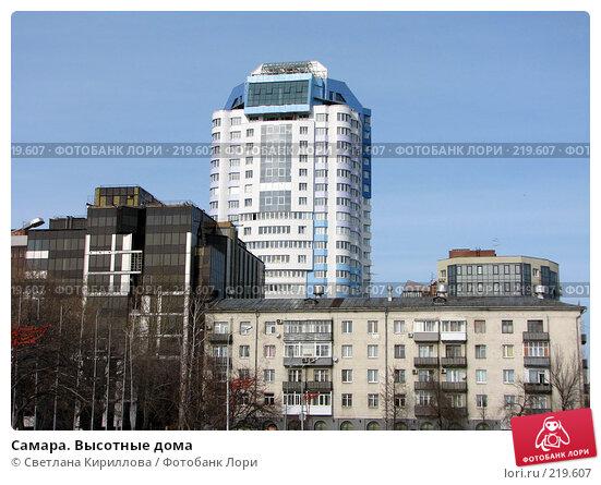 Купить «Самара. Высотные дома», фото № 219607, снято 9 марта 2008 г. (c) Светлана Кириллова / Фотобанк Лори