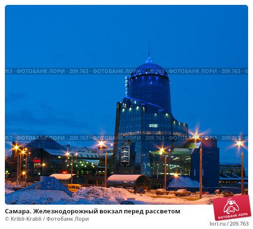 Купить «Самара. Железнодорожный вокзал перед рассветом», фото № 209763, снято 25 февраля 2008 г. (c) Kribli-Krabli / Фотобанк Лори