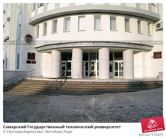 Самарский Государственный технический университет, фото № 173671, снято 12 января 2008 г. (c) Светлана Кириллова / Фотобанк Лори