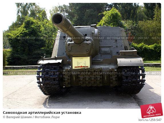 Самоходная артиллерийская установка, фото № 259547, снято 23 сентября 2007 г. (c) Валерий Шанин / Фотобанк Лори