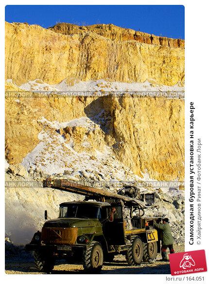 Самоходная буровая установка на карьере, фото № 164051, снято 11 декабря 2007 г. (c) Хайрятдинов Ринат / Фотобанк Лори