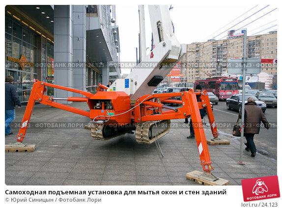 Самоходная подъемная установка для мытья окон и стен зданий, фото № 24123, снято 7 марта 2007 г. (c) Юрий Синицын / Фотобанк Лори
