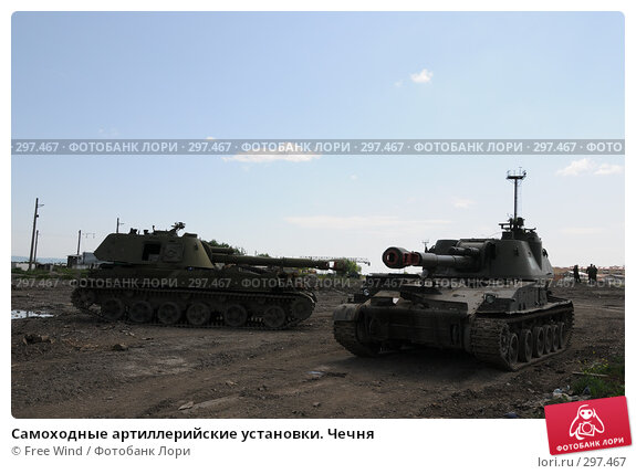 Самоходные артиллерийские установки. Чечня, эксклюзивное фото № 297467, снято 12 марта 2007 г. (c) Free Wind / Фотобанк Лори