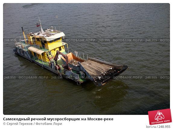 Самоходный речной мусоросборщик на Москве-реке, фото № 248955, снято 6 апреля 2008 г. (c) Сергей Терехов / Фотобанк Лори