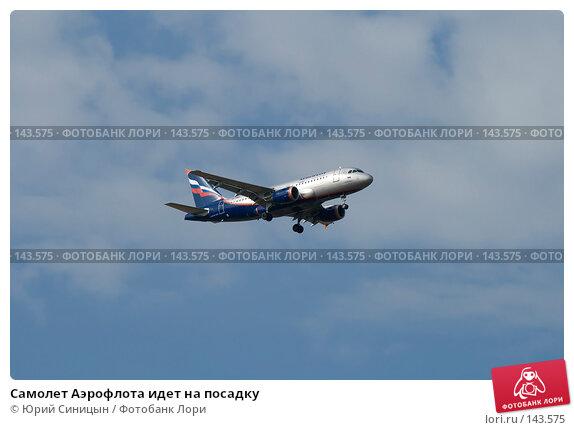 Самолет Аэрофлота идет на посадку, фото № 143575, снято 4 октября 2007 г. (c) Юрий Синицын / Фотобанк Лори