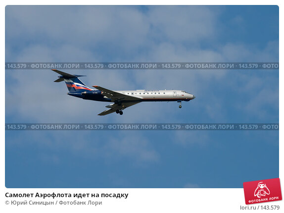 Самолет Аэрофлота идет на посадку, фото № 143579, снято 4 октября 2007 г. (c) Юрий Синицын / Фотобанк Лори