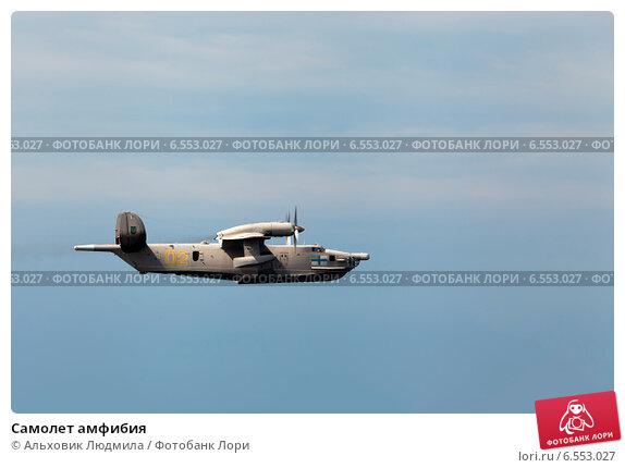 Самолет амфибия (2014 год). Редакционное фото, фотограф Альховик Людмила / Фотобанк Лори
