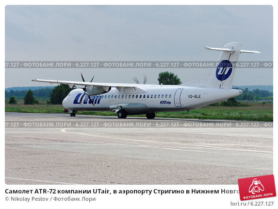 Ульяновск  Восточный международный аэропорт  Главная