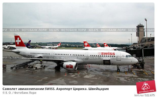Самолет авиакомпании SWISS. Аэропорт Цюриха. Швейцария, фото № 322675, снято 11 июня 2008 г. (c) Екатерина Овсянникова / Фотобанк Лори