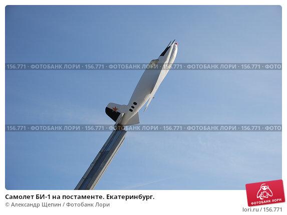 Самолет БИ-1 на постаменте. Екатеринбург., эксклюзивное фото № 156771, снято 3 октября 2007 г. (c) Александр Щепин / Фотобанк Лори