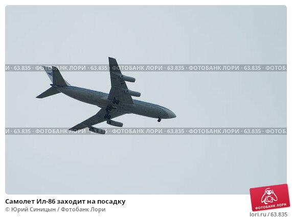 Самолет Ил-86 заходит на посадку, фото № 63835, снято 18 июля 2007 г. (c) Юрий Синицын / Фотобанк Лори