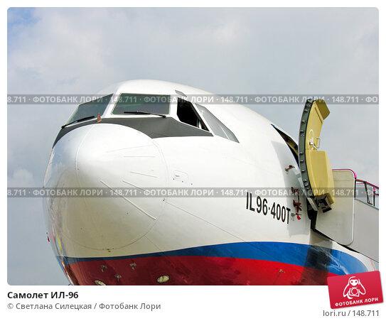 Самолет ИЛ-96, фото № 148711, снято 26 августа 2007 г. (c) Светлана Силецкая / Фотобанк Лори