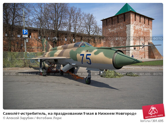 Купить «Самолёт-истребитель, на праздновании 9 мая в Нижнем Новгороде», фото № 301695, снято 8 мая 2005 г. (c) Алексей Зарубин / Фотобанк Лори