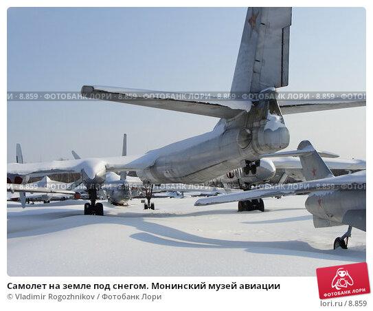 Самолет на земле под снегом. Монинский музей авиации, фото № 8859, снято 22 февраля 2005 г. (c) Vladimir Rogozhnikov / Фотобанк Лори