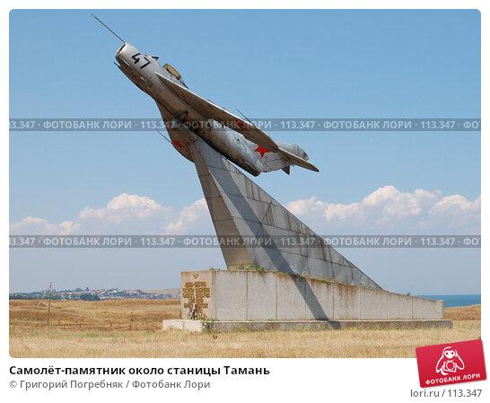 Самолёт-памятник около станицы Тамань, фото № 113347, снято 2 июля 2007 г. (c) Григорий Погребняк / Фотобанк Лори