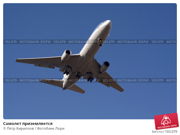 Самолет приземляется, фото № 103079, снято 26 мая 2017 г. (c) Петр Кириллов / Фотобанк Лори