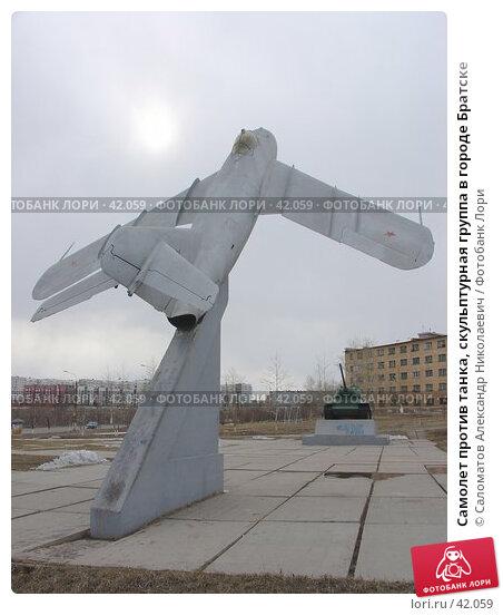 Самолет против танка, скульптурная группа в городе Братске, фото № 42059, снято 14 апреля 2004 г. (c) Саломатов Александр Николаевич / Фотобанк Лори