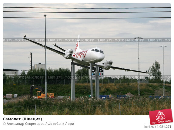 Купить «Самолет  (Швеция)», фото № 1081271, снято 3 августа 2009 г. (c) Александр Секретарев / Фотобанк Лори