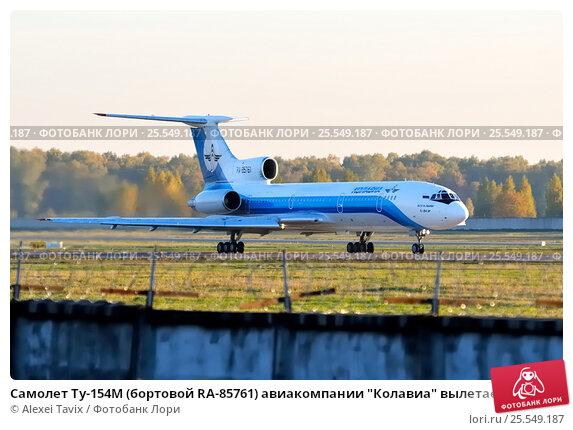 Авиакомпания Колавиа  авиабилеты отзывы официальный