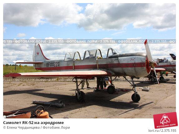 Самолет ЯК-52 на аэродроме (2009 год). Редакционное фото, фотограф Елена Чердынцева / Фотобанк Лори
