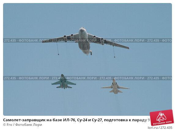 Самолет-заправщик на базе ИЛ-76, Су-24 и Су-27, подготовка к параду 9 мая, фото № 272435, снято 5 мая 2008 г. (c) Fro / Фотобанк Лори