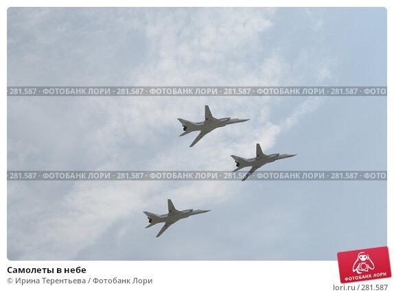 Самолеты в небе, эксклюзивное фото № 281587, снято 9 мая 2008 г. (c) Ирина Терентьева / Фотобанк Лори