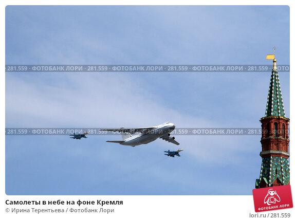 Купить «Самолеты в небе на фоне Кремля», эксклюзивное фото № 281559, снято 9 мая 2008 г. (c) Ирина Терентьева / Фотобанк Лори